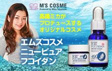 梨花さんも愛用!シミやシワ、アンチエイジングに高橋ミカのエステ専用化粧品