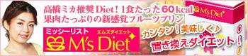 高橋ミカ推奨 簡単置き換えダイエット M's Diet