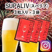 アルコール代謝サプリ『SUPALIV(スパリブ)』20名モニター募集