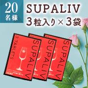 「アルコール代謝サプリ『SUPALIV(スパリブ)』20名モニター募集」の画像、SUPALIV株式会社のモニター・サンプル企画