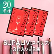 SUPALIV株式会社の取り扱い商品「SUPALIV(スパリブ)3粒入り3袋」の画像