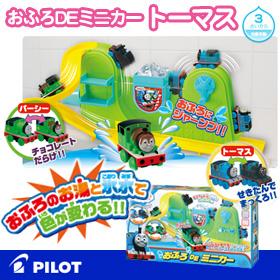 【パイロットインキ】 おふろDEミニカー トーマス