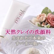 敏感肌やニキビ肌の方へ。優しく潤う天然クレンジング洗顔料