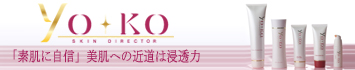 YOKO コンプリートセット
