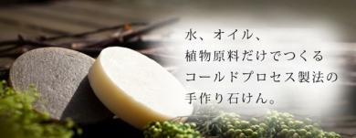 手摘みの野生ヨモギとハチミツの石けん【satamisaki organics】