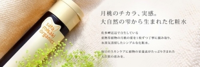 月桃化粧水【satamisaki organics】