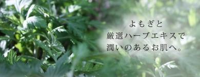 手摘みの野生ヨモギと厳選ハーブの化粧水【satamisaki organics】