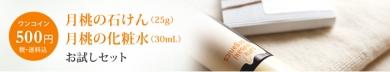 「月桃化粧水&石けん」500円・1週間お試しセット