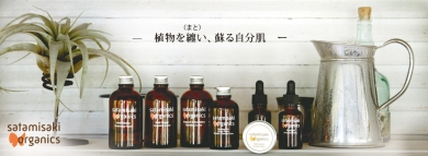 satamisaki organics/佐多岬オーガニクス