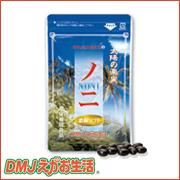 【DMJえがお生活】口コミで大人気♪ダイエットサポートサプリの「ノニ濃縮ソフト」