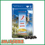 【DMJえがお生活】ダイエットサポートサプリの「ノニ濃縮ソフト」