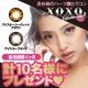 イベント「【GIRLS PARTY】渋谷で大注目カラコンX.O.X.Oを10名プレゼント!」の画像