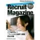 イベント「フィットネス業界唯一の就職ガイド 「リクルートマガジン2012」無料モニター募集」の画像