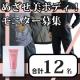 イベント「めざせ美ボディ!アクアゴールド配合ボディジェル&日本製サウナスーツモニター募集!」の画像