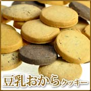 豆乳 おから クッキー ダイエット 効果 歯ごたえ 通販