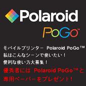 ポラロイドモバイルプリンター「Polaroid PoGo™」の素敵な使い方大募集