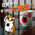【あさくさ福猫太郎】非売品 開運豆お守り50名+開運福猫タオル5名プレミア♪/モニター・サンプル企画