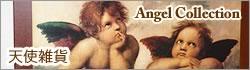 天使雑貨コレクション