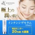 【KIMEHADAインテンシヴ セラム】健康で美しい肌を再生する導入美容液/モニター・サンプル企画