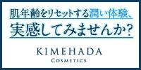 肌年齢をリセットする潤い体験、 実感してみませんか?】KIMEHADA化粧品