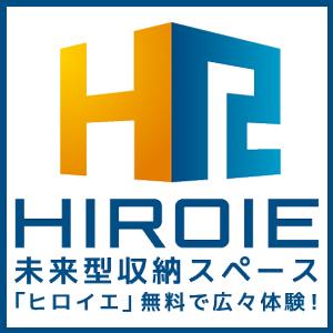 カンタンにお家が広くなる! 未来型収納スペース『HIROIE』
