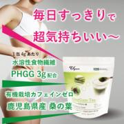 リニューアル商品☆あなたのおなかをサポートする「グァー豆茶」誕生!【顔出しOKなInstagram投稿30名募集♪】