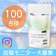 株式会社TRIPLAKの取り扱い商品「ハワイアンスピルリナ&醗酵クロレラ」の画像