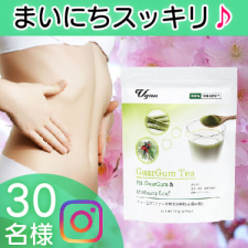 株式会社TRIPLAKの取り扱い商品「グァー豆茶」の画像