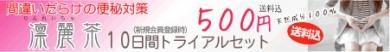 凛麗茶10日間お試しセット(さわやか本舗)