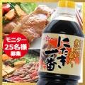 これ一本で誰でも料理名人!九州あまくち万能醤油『にたき一番』モニター20名募集★/モニター・サンプル企画
