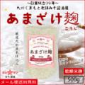 甘酒を手作りしたい方に♪老舗伝統の米麹♪ホシサン☆『甘酒麹』モニター20名募集/モニター・サンプル企画