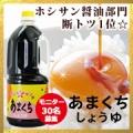 塩分控えめ♪九州醤油の定番☆ホシサンの『あまくち醤油』 モニターさん30名募集★/モニター・サンプル企画