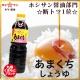 イベント「塩分控えめ♪九州醤油の定番☆ホシサンの『あまくち醤油』 モニターさん20名募集★」の画像