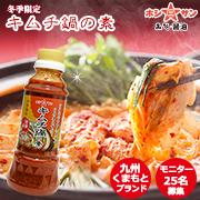 冬季限定!九州の老舗味噌屋ホシサン☆極上!キムチ鍋の素 モニター25名募集
