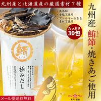 ホシサン株式会社の取り扱い商品「九州 北海道産の厳選7種!無添加だし『ホシサン☆だしパック 極みだし』」の画像