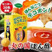 ホシサン株式会社の取り扱い商品「デコポン!火の国ポン酢」の画像