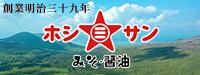 創業明治三十九年★味噌醤油醸造元ホシサン