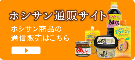 創業明治三十九年★みそ醤油醸造元『ホシサン☆通販ショップ』