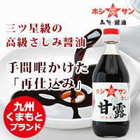 九州特選★高級さしみ醤油 甘露