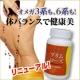 イベント「商品リニューアルにつき!オメガ6系&3系脂肪酸でキレイと元気!【プリムローズ】」の画像