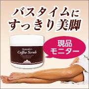 「キュッと引き締め♪コーヒーの美脚スクラブ!たっぷり使える現品モニター!」の画像、美脚、短期集中ダイエット、酵素サプリメントの株式会社エヌ・エス・エスのモニター・サンプル企画
