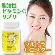 ビタミンCサプリ、どれも同じだと思っていませんか?脂溶性ビタミンCモニター募集!