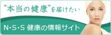 酵素ダイエット&生ジュース健康法!情報満載サイト/健康N・S・S