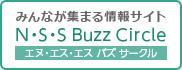 【NSSブログ】陽気なスタッフの日記やお得なキャンペーン情報を随時更新!