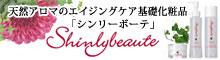 エイジングケア基礎化粧品シンリーボーテ公式サイト