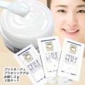 楽天ランキング19冠★プラセンタ薬用美白オールインワンゲルお試し3包セット!!