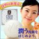 【第117回】新商品★プラセリッチソープでモチ肌ゲット! モニタープレゼント!