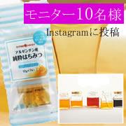 「インスタグラムへ投稿!10名様へスティック蜂蜜プレゼント(2コ)♪」の画像、株式会社サクラ印はちみつのモニター・サンプル企画