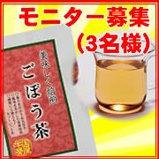 「今話題の【ごぼう茶】 試してみたい方集合ー♪ L(* ̄▽ ̄)ノ」の画像、株式会社サクラ印はちみつのモニター・サンプル企画
