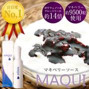株式会社サクラ印はちみつの取り扱い商品「スーパーフルーツ MAQUI(マキベリー)190g」の画像